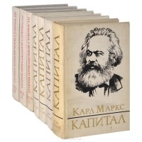 Карл Маркс - Капитал. Теории прибавочной стоимости (комплект из 7 книг)