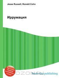 Иррумация по русски много