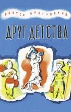 Виктор Драгунский - Друг детства