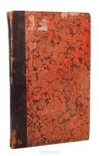 Николай-Христофор Радзивилл Сиротка - Похождение в Землю Святую князя Радивила Сиротки. 1582-1584