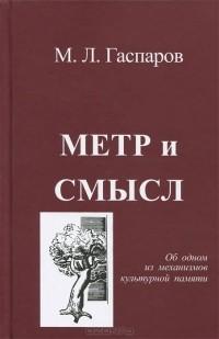 Михаил Гаспаров - Метр и смысл