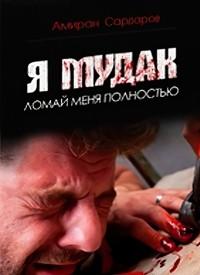 Амиран Сардаров - Я мудак: Ломай меня полностью