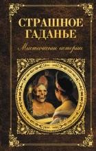 - Страшное гаданье (сборник)