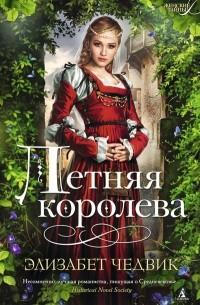 Элизабет Чедвик - Летняя королева