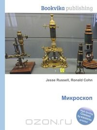 - Микроскоп