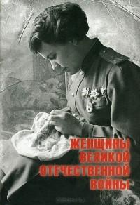 Нина Петрова - Женщины Великой Отечественной войны