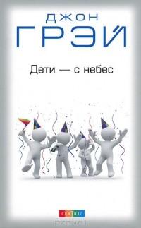 Джон Грэй - Дети - с небес