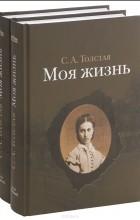 Софья Толстая - Моя жизнь. В 2 томах (комплект)