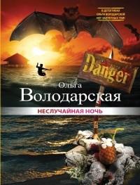 Ольга Володарская - Неслучайная ночь