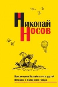 Николай Носов - Приключения Незнайки и его друзей. Незнайка в Солнечном городе (сборник)