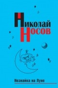 Николай Носов - Незнайка на Луне