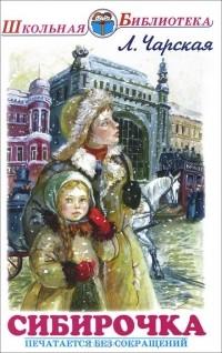 Лидия Чарская - Сибирочка