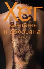 Питер Хёг - Женщина и обезьяна