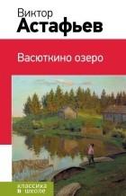 Виктор Астафьев - Васюткино озеро