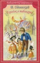 Владимир Одоевский - Городок в табакерке (сборник)