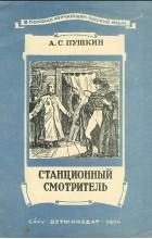 Александр Пушкин - Станционный смотритель