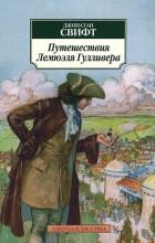Джонатан Свифт - Путешествия Лемюэля Гулливера (сборник)