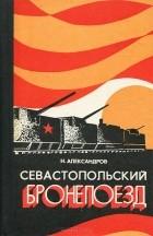 Новинки Александрова Николая Дмитриевича