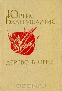 Юргис Балтрушайтис - Дерево в огне