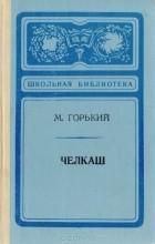 Максим Горький - Челкаш. Рассказы (сборник)