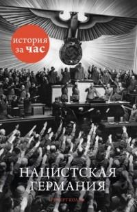 Колли Руперт - Нацистская Германия