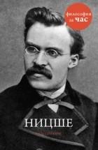 Пол Стретерн - Ницше