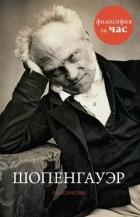 Пол Стретерн - Шопенгауэр