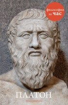 Пол Стретерн - Платон