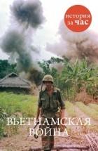 - Вьетнамская война