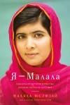 Малала Юзуфзай - Я - Малала