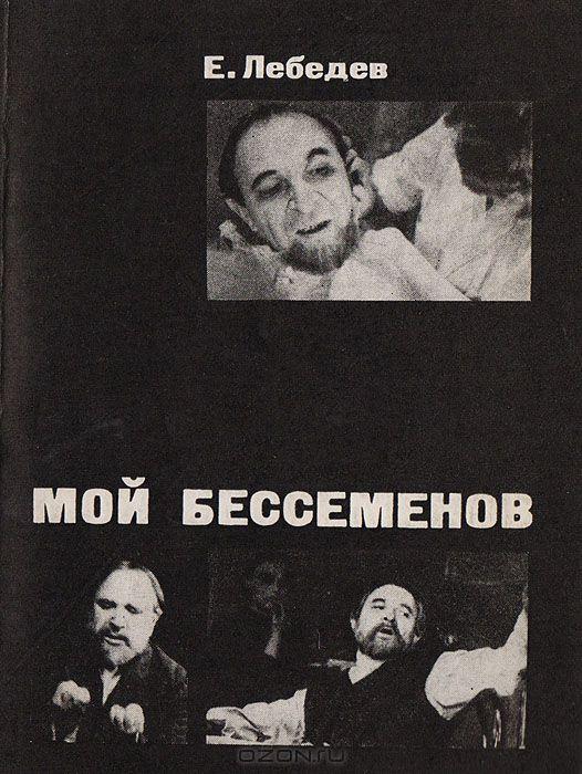 Евгений Лебедев — Мой