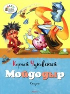 Корней Чуковский — Мойдодыр