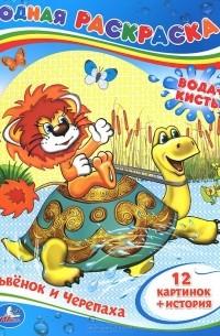 Львенок и Черепаха. Водная раскраска