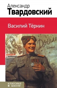 Александр Твардовский - Василий Теркин