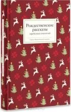 без автора — Рождественские рассказы зарубежных писателей