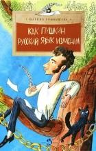Марина Улыбышева - Как Пушкин русский язык изменил