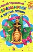 Корней Чуковский - Тараканище и другие сказки (сборник)