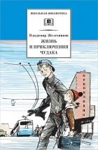 f5659dd509cd Владимир Железников - Жизнь и приключения чудака (сборник). 4.42. Хочу  купить