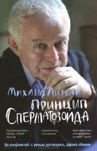 Михаил Литвак - Принцип сперматозоида. Учебное пособие