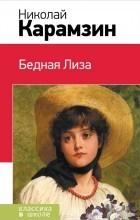 Николай Карамзин - Бедная Лиза. Сборник