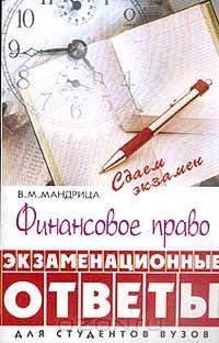 Международное право учебник  отв ред А Н Вылегжанин