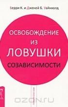 - Освобождение из ловушки созависимости (сборник)