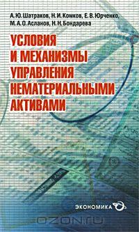 Финансовый менеджмент - книги - стр. 22
