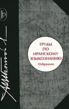 Михаил Боголюбов - Труды по иранскому языкознанию. Избранное