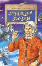 Александр Ткаченко - Летающие звезды