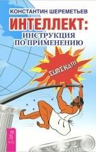 Константин Шереметьев - Интеллект. Инструкция по применению