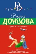 Дарья Донцова - Муха в самолете