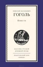 Николай Гоголь - Н. В. Гоголь. Повести (сборник)