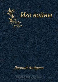 Леонид Андреев - Иго войны