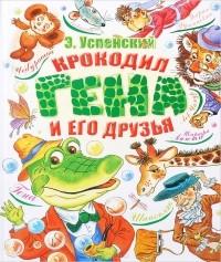 Успенский крокодил гена и его друзья рецензия 9051